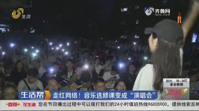 """走红网络!音乐选修课变成""""演唱会"""""""