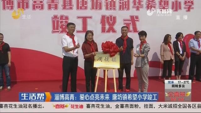 淄博高青:爱心点亮未来 唐坊镇希望小学竣工