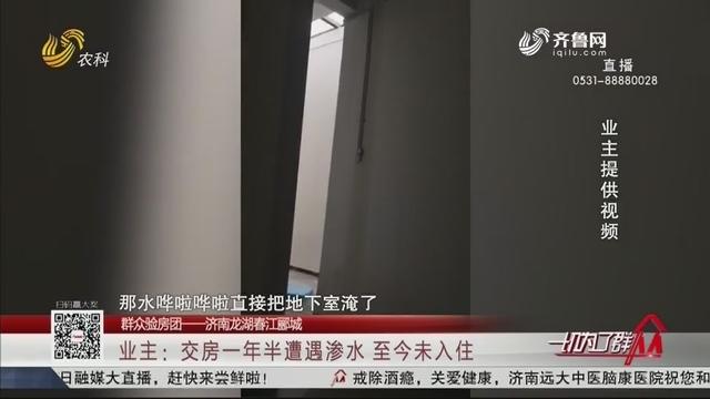 【群众验房团——济南龙湖春江郦城】业主:交房一年半遭遇渗水 至今未入住