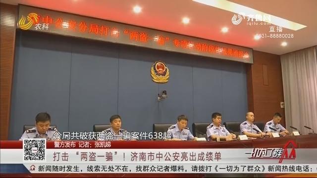 """【警方发布】打击 """"两盗一骗""""!济南市中公安亮出成绩单"""