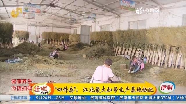 """""""四件套"""":江北最大扫帚生产基地标配"""