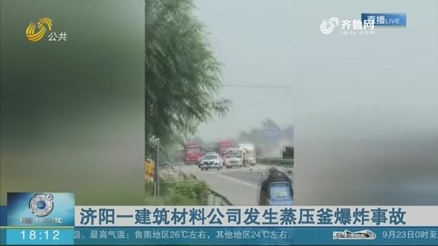 济阳一建筑材料公司发生蒸压釜爆炸事故