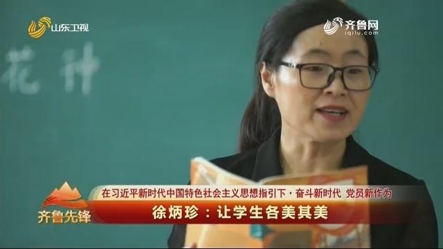 20200924《齐鲁先锋》:徐炳珍——让学生各美其美
