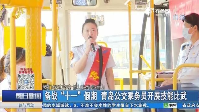 """备战""""十一""""假期 青岛公交乘务员开展技能比武"""