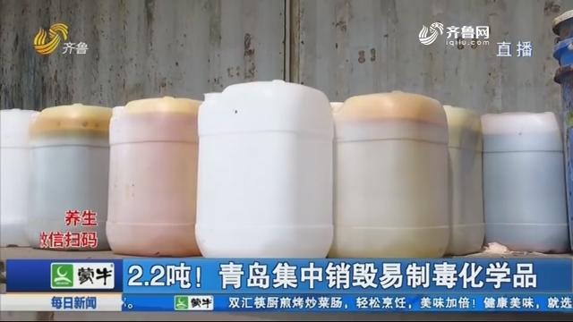 2.2吨!青岛集中销毁易制毒化学品