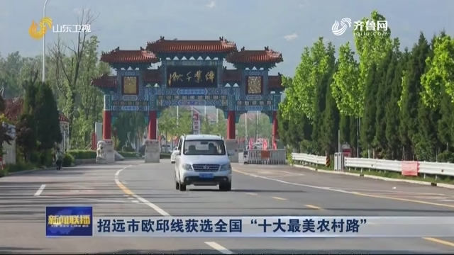 """招远市欧邱线获选全国""""十大最美农村路"""""""