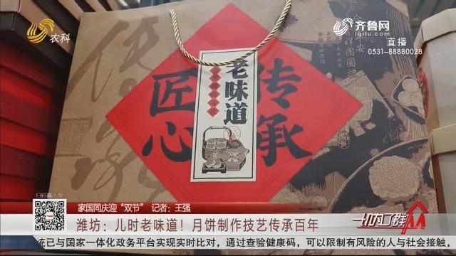 """【家国同庆迎""""双节""""】潍坊:儿时老味道!月饼制作技艺传承百年"""