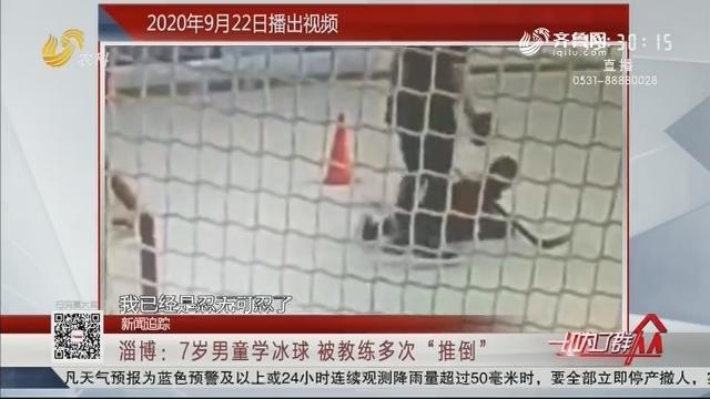 """【新闻追踪】淄博:7岁男童学冰球 被教练多次""""推倒"""""""