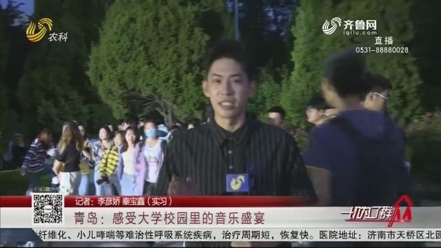 青岛:感受大学校园里的音乐盛宴