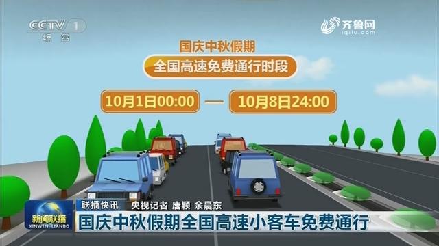 【联播快讯】国庆中秋假期全国高速小客车免费通行