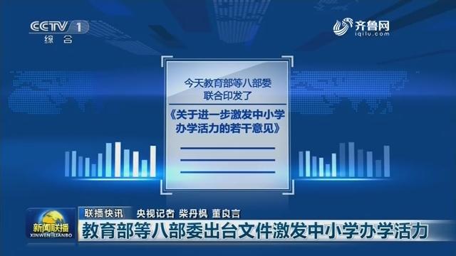 【联播快讯】教育部等八部委出台文件激发中小学办学活力