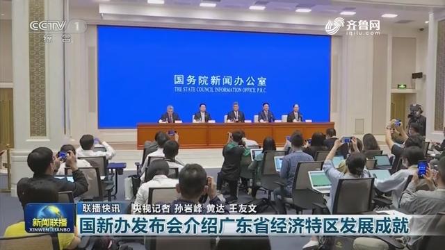 【联播快讯】国新办发布会介绍广东省经济特区发展成就