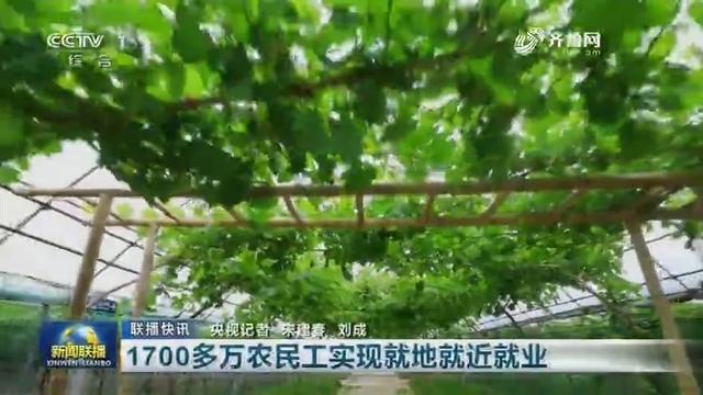 【联播快讯】1700多万农民工实现就地就近就业