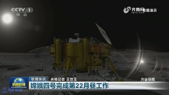 【联播快讯】嫦娥四号完成第22月昼工作