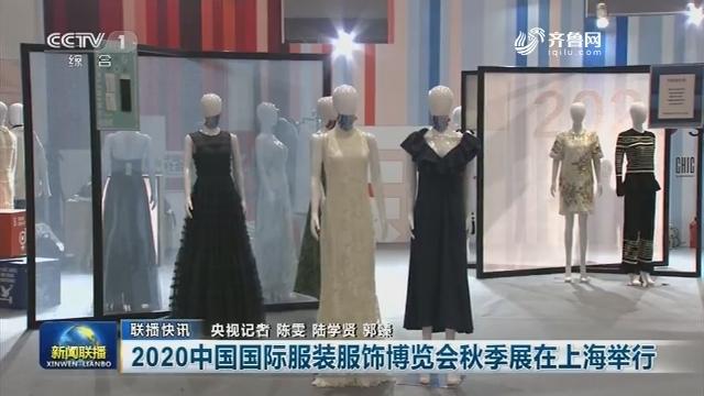 【联播快讯】2020中国国际服装服饰博览会秋季展在上海举行