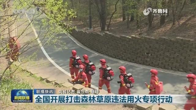 【联播快讯】全国开展打击森林草原违法用火专项行动