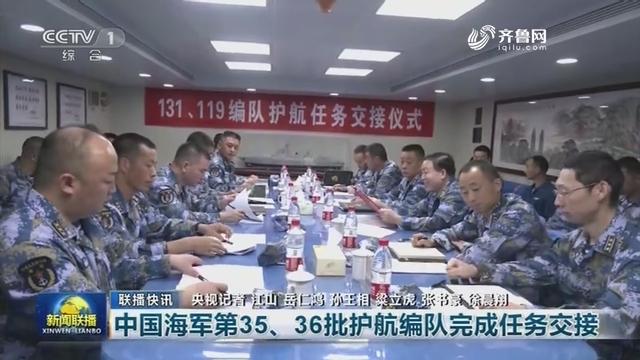 【联播快讯】中国海军第35、36批护航编队完成任务交接
