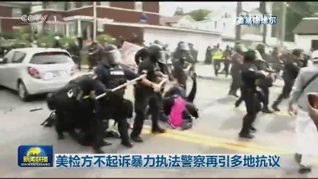 美检方不起诉暴力执法警察再引多地抗议