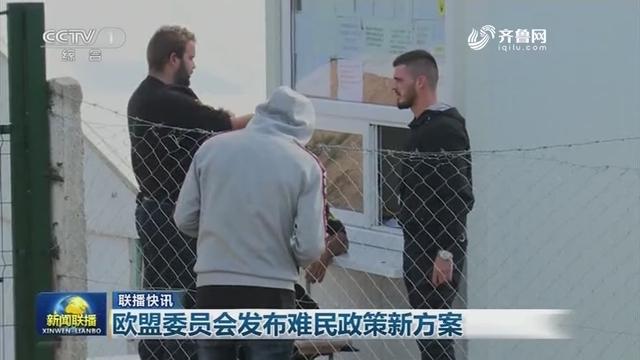 【联播快讯】欧盟委员会发布难民政策新方案