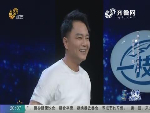 20200924《我是大明星》:丁喆与武老师体能较量 谁能更胜一筹