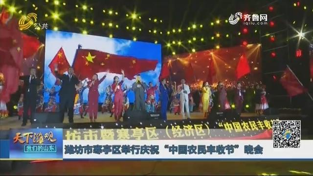 """【潍观资讯】潍坊市寒亭区举行庆祝""""中国农民丰收节""""晚会"""