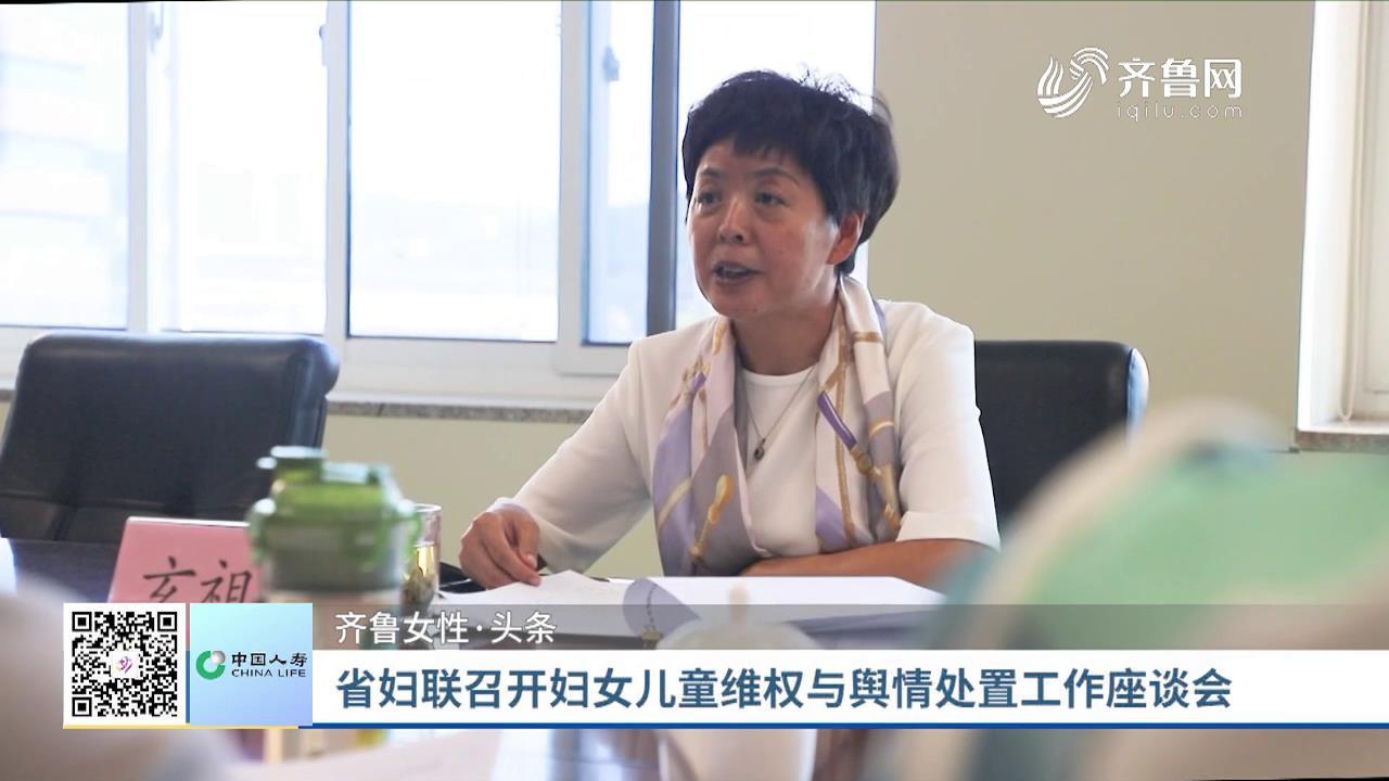 省妇联召开妇女儿童维权与舆情处置工作座谈会