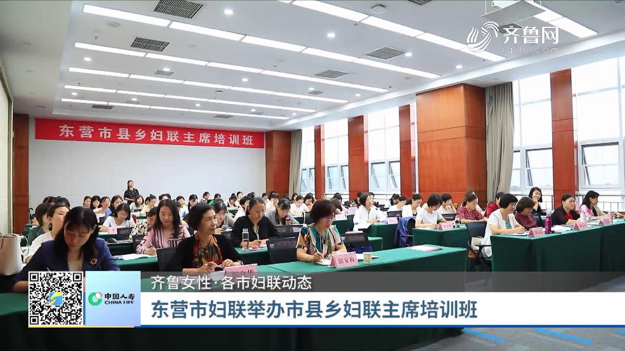 东营市妇联举办市县乡妇联主席培训班
