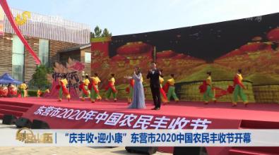 """""""庆丰收·迎小康"""" 东营市2020中国农民丰收节开幕"""