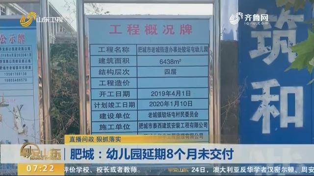 【直播问政 狠抓落实】肥城:幼儿园延期8个月未交付