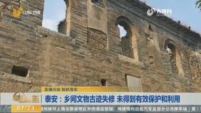 【直播问政 狠抓落实】泰安:乡间文物古迹失修 未得到有效保护和利用