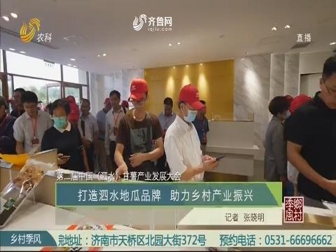 【第二届中国(泗水)甘薯产业发展大会】打造泗水地瓜品牌 助力乡村产业振兴