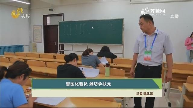 【齐鲁畜牧】兽医化验员 潍坊争状元