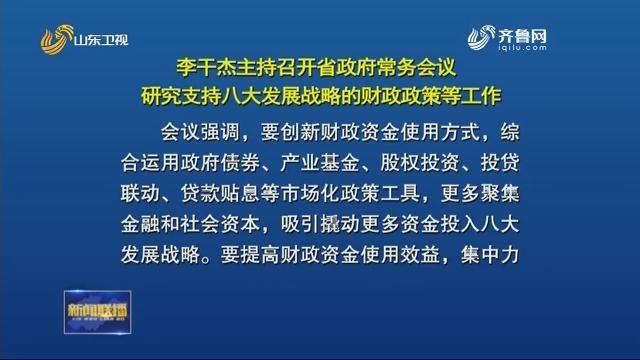 李干杰主持召开省政府常务会议 研究支持八大发展战略的财政政策等工作