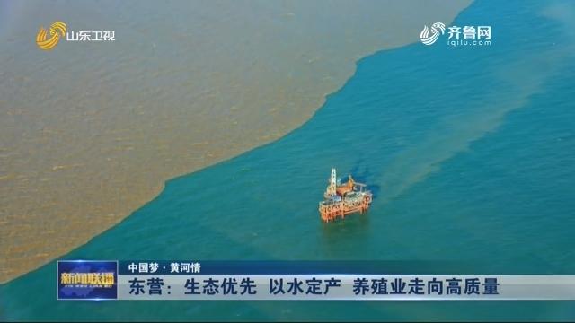 【中国梦·黄河情】东营:生态优先 以水定产 养殖业走向高质量