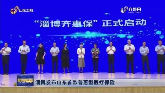淄博发布山东首款普惠型医疗保险