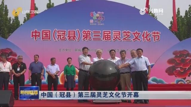中国(冠县)第三届灵芝文化节开幕