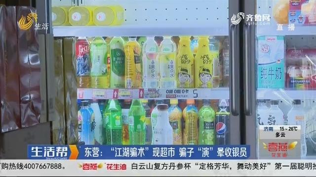 """东营:""""江湖骗术""""现超市 骗子""""演""""晕收银员"""