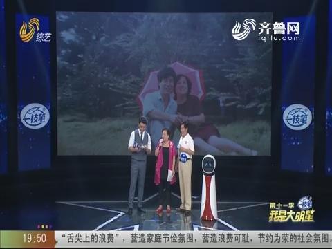 20200925《我是大明星》:江北姑娘 舞台闪靓