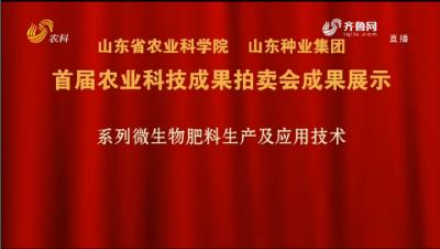 山东省农业科学院首届科技成果拍卖会成果展示(上)