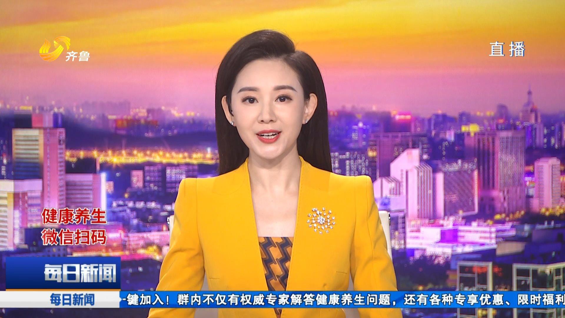 2020健康山东 草本养生节嘉年华将于9月26日在烟台举行