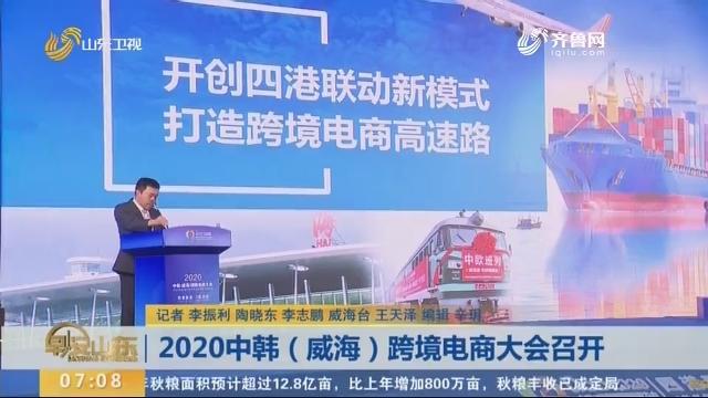 2020中韩(威海)跨境电商大会召开
