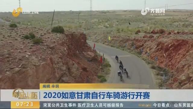 2020如意甘肃自行车骑游行开赛