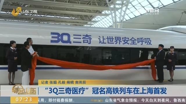 """""""3Q三奇医疗""""冠名高铁列车在上海首发"""