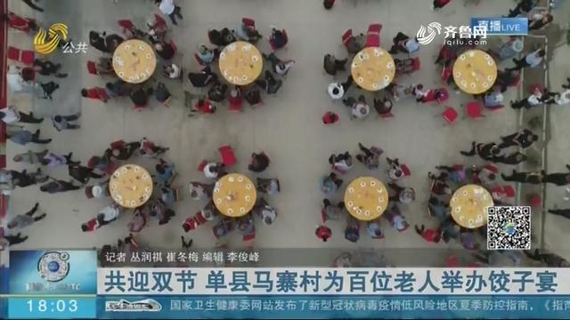 共迎双节 单县马寨村为百位老人举办饺子宴