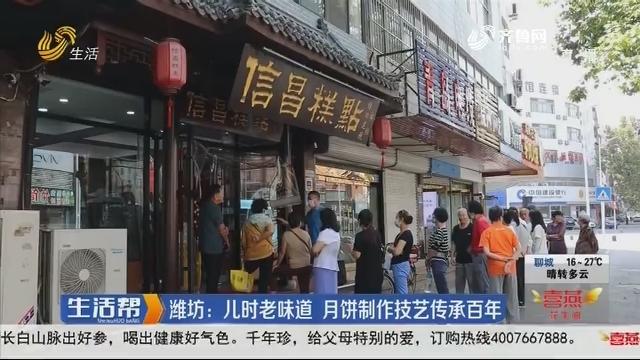 潍坊:儿时老味道 月饼制作技艺传承百年