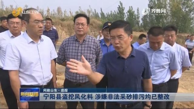 【问政山东·追踪】宁阳县盗挖风化料 涉嫌非法采砂排污均已整改