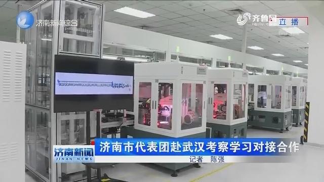 济南市代表团赴武汉考察学习对接合作
