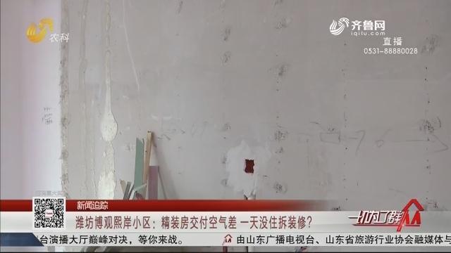 【新闻追踪】潍坊博观熙岸小区:精装房交付空气差 一天没住拆装修?