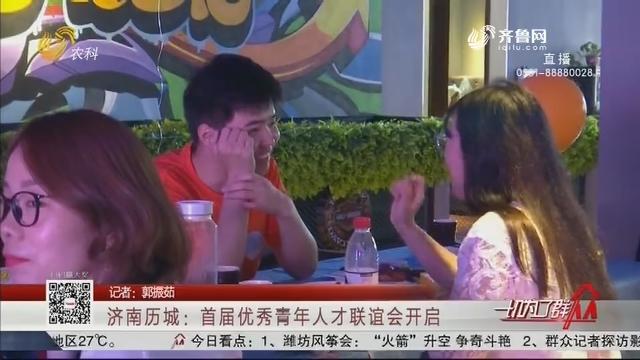 济南历城:首届优秀青年人才联谊会开启