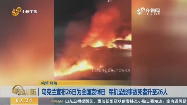 乌克兰宣布26日为全国哀悼日 军机坠毁事故死者升至26人